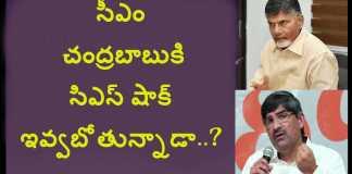 Chandrababu Naidu Varthalu, AP CS Latest News, AP Election News, Newsxpressonline
