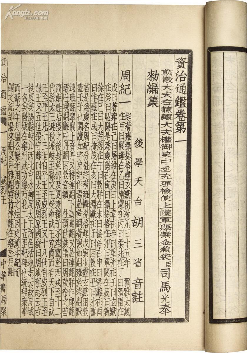 資治通鑑:內容簡介,作_中文百科全書
