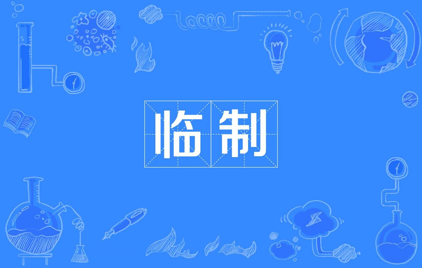 臨制_中文百科全書