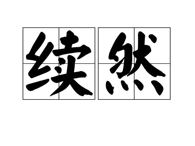 續然_中文百科全書