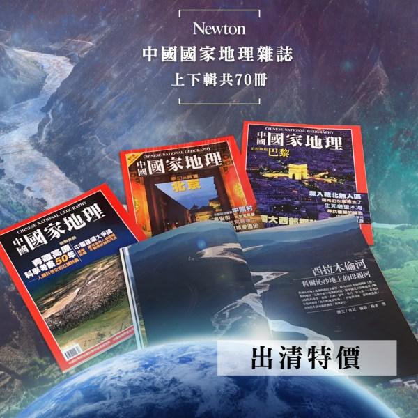中國國家地理雜誌 繁體中文版 第48~120期共70冊( 58.59.60未出刊)
