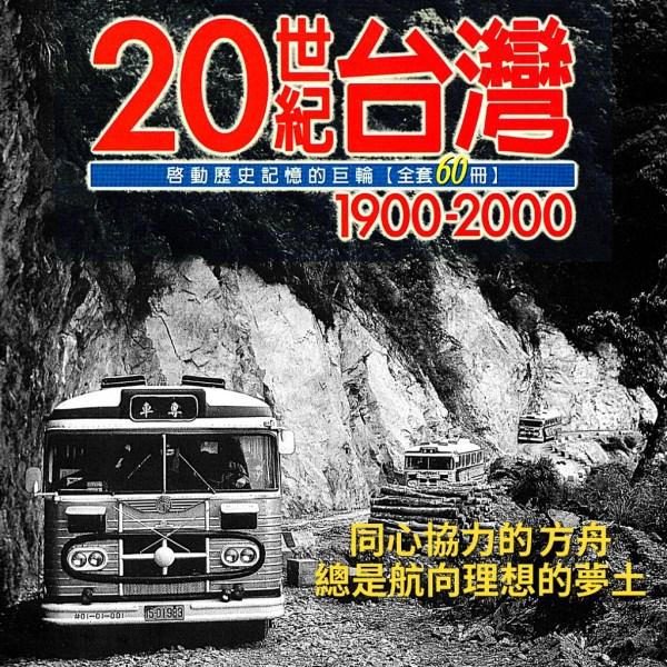 20世紀台灣全套60冊