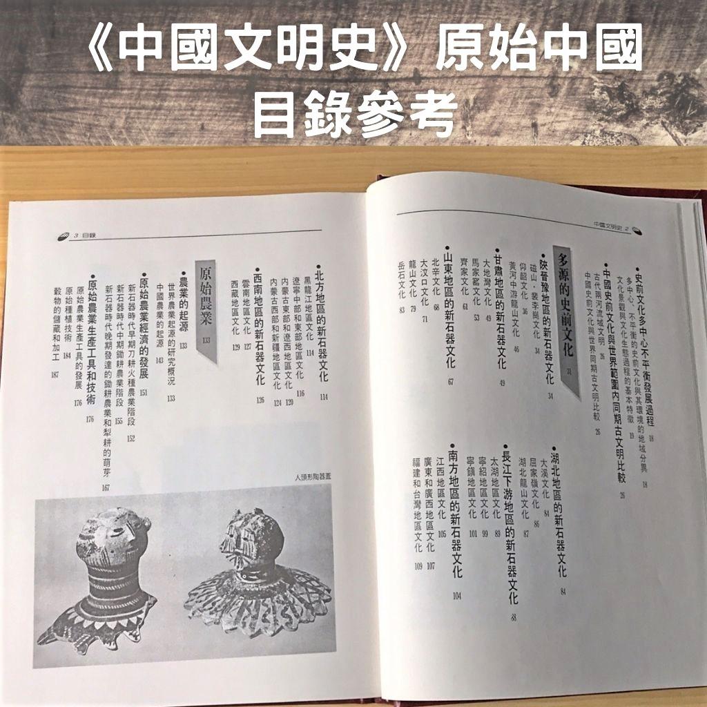 中國文明史目錄內頁參考4