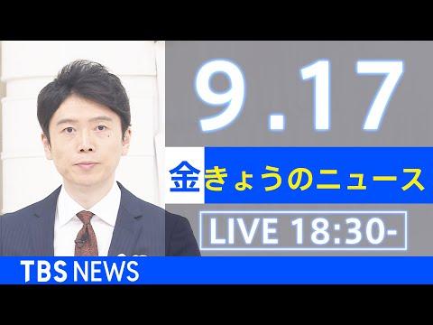 【LIVE】きょうのニュース  新型コロナ最新情報 TBS/JNN(2021年9月17日)