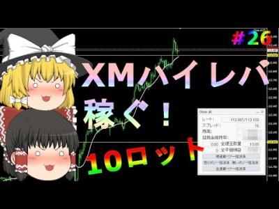 【XM】【ゆっくりFX】XMの888倍ハイレバで稼ぐ!10ロットの結果。