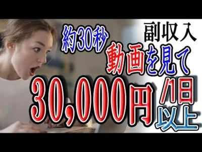 【稼げる副業】動画を視聴して1日で『3万円以上』を効率良く稼ぐ方法を紹介!!ゼロから副収入【ゼロから副業!在宅ワークちゃんねる】