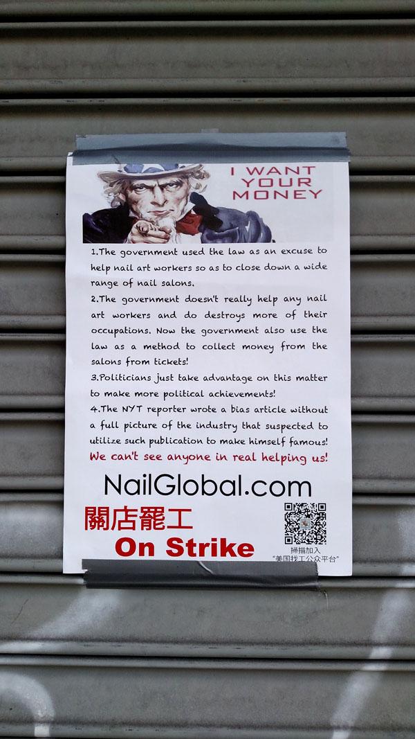 On Strike NYS