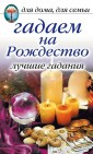 Ирина Зайцева - Гадаем на Рождество