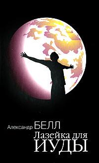 Вышла книга А. Белла «Лазейка для Иуды»