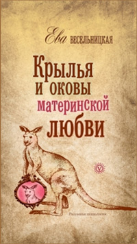 Книга Евы Весельницкой «Крылья и оковы материнской любви»