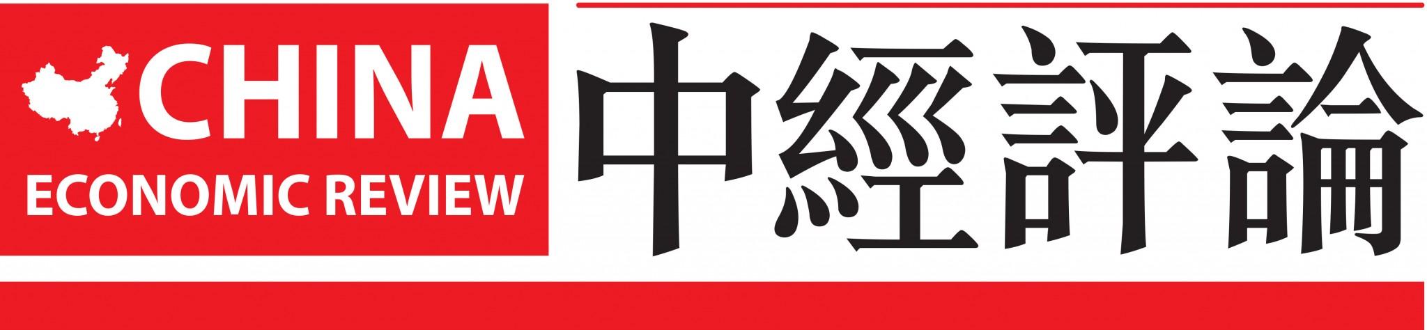 China-Economic-Review-Logo-1