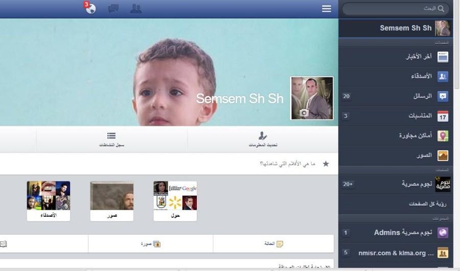 تصفح Facebook من الكمبيوتر مثل الموبايل نجوم مصرية