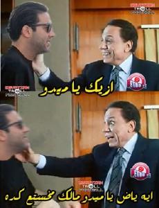 تعليقات ساخرة وصور مضحكة عن خسارة الزمالك نجوم مصرية