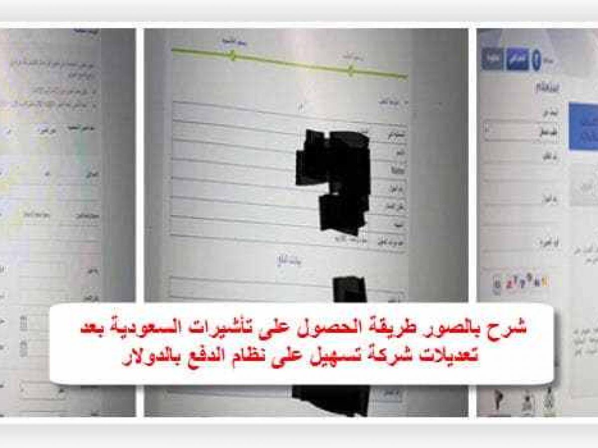 شرح بالصور طريقة الحصول على تأشيرات السعودية بعد تعديلات شركة