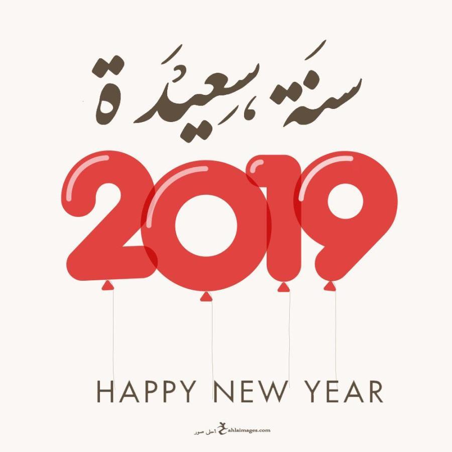صور تهنئة راس السنة 2019 الميلادية Happy New Year نجوم مصرية