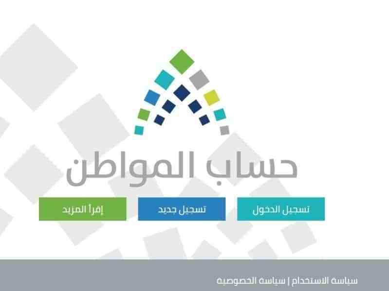 شروط حساب المواطن 1439| رابط التسجيل الرسمي وتقديم الاعتراض بعد استخدام الحاسبة التقديرية