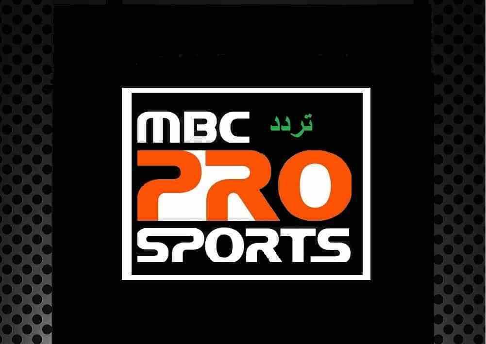 احدث تردد قناة ام بي سي برو سبورت Mbc Pro Sport علي الاقمار