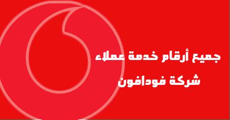 رقم خدمة عملاء فودافون ونصائح هامة لكي تتعامل معهم نجوم مصرية