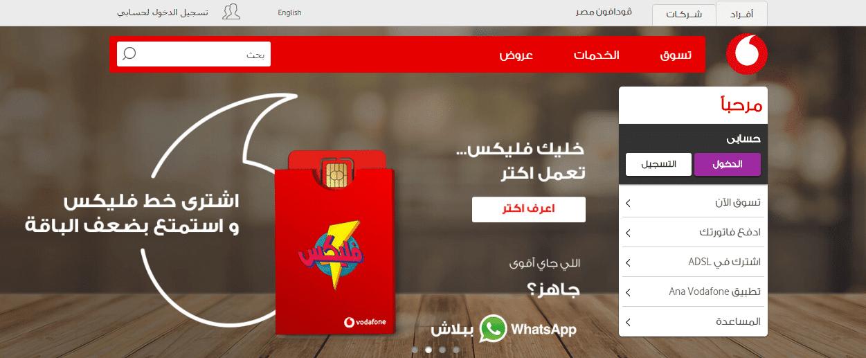 انظمة فودافون 2018 الجديدة نجوم مصرية