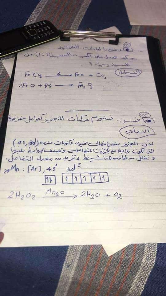 نموذج إجابة امتحان الكيمياء 2018 بوكليت الثانوية العامة 2018 وزارة التربية والتعليم 6 1/7/2018 - 6:47 ص