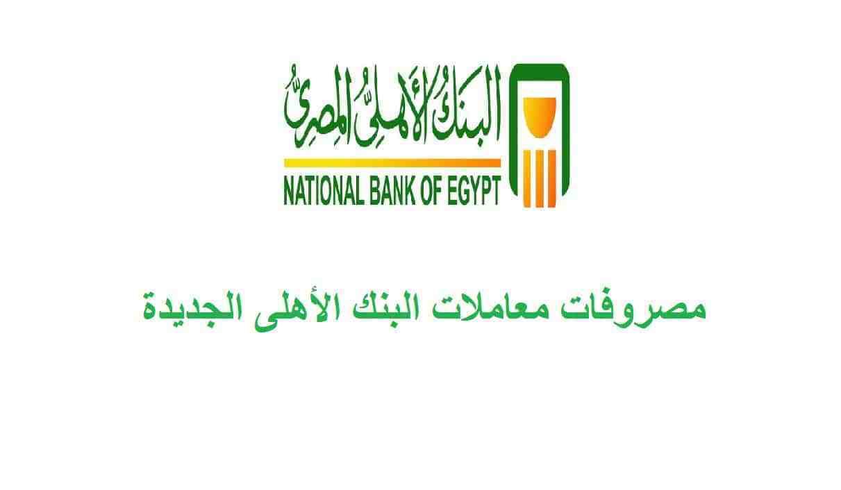 مصروفات البنك الاهلى المصرى الجديدة 2018 Ahli United Bank
