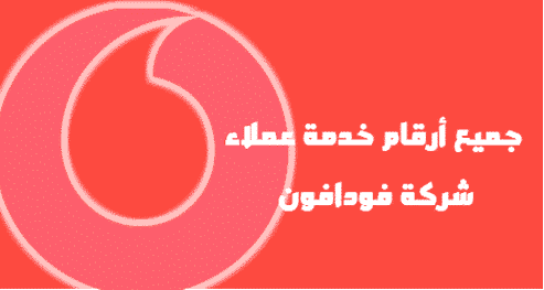 رقم خدمة عملاء فودافون مصر نجوم مصرية