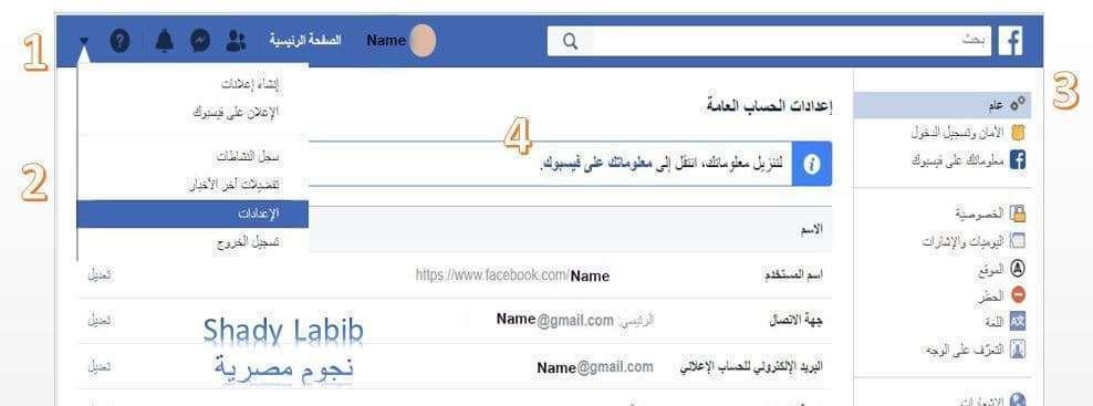 شرح كيفية حذف حساب فيسبوك نهائيا أو إيقافه مؤقتا خطوات