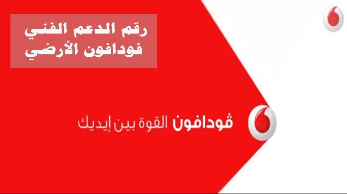 برس بي رقم الدعم الفني فودافون الأرضي وأرقام خدمة