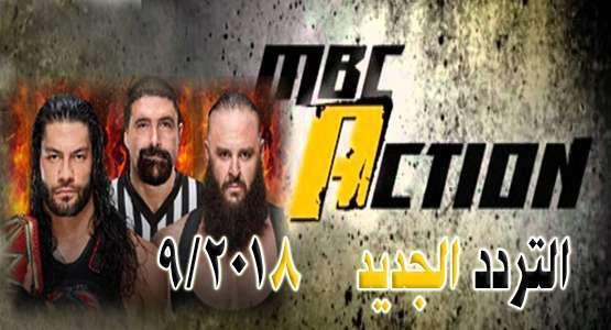 تردد قناة إم بي سي أكشن Mbc Action الجديدة 2019