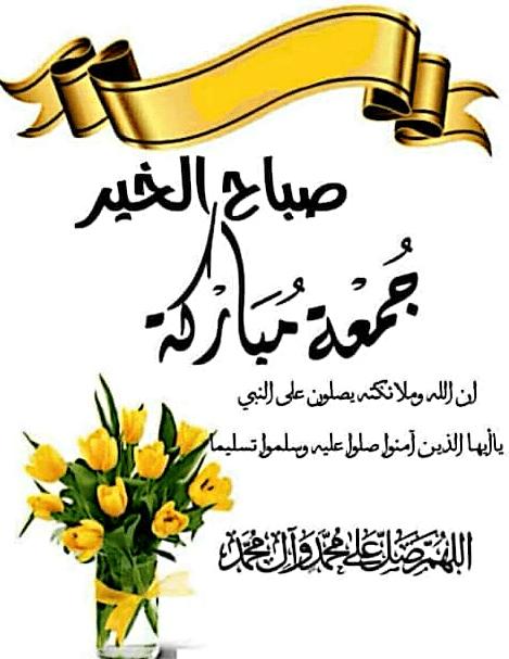 جمعة مباركة 2019 صور يوم الجمعة ومقولات رائعة اللهم