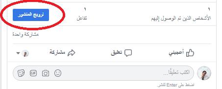 كيفية عمل إعلان ممول على الفيسبوك 2019 كالمحترفين بأقل تكلفة