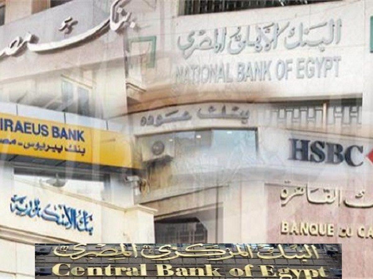 مواعيد عمل البنوك في رمضان 2019