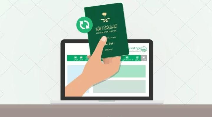تعديل رسوم اصدار جوازات السفر صحيفة الرأي