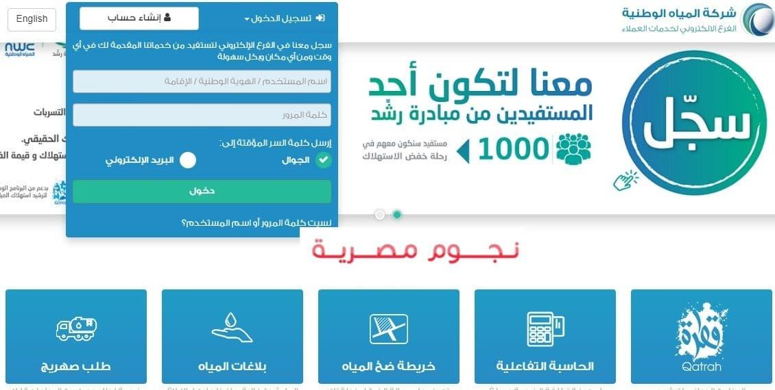 رقم شركة المياه الوطنية الموحد الجديد بالمملكة العربية السعودية
