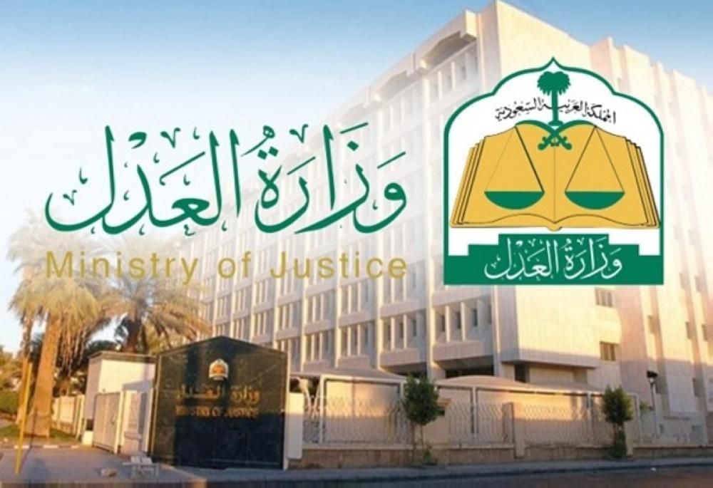 وظائف شاغرة بوزارة العدل السعودية