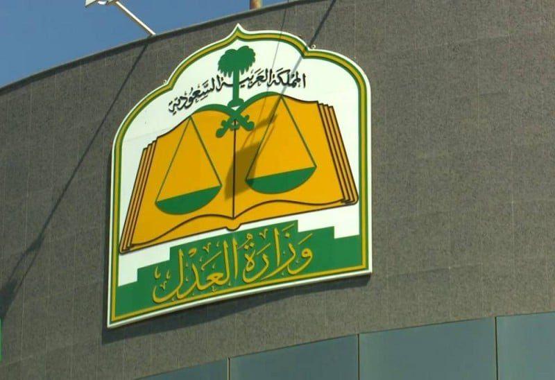 وزارة العدل السعودية توضح شروط تحويل صك الأرض من زراعي إلى سكني