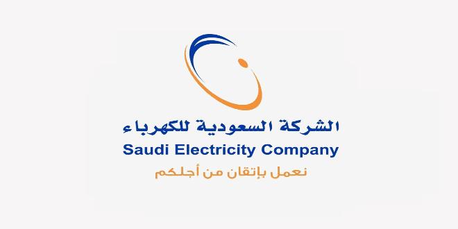 خطوات الاستعلام عن فاتورة كهرباء السعودية برقم الحساب إلكترونياً 1 13/12/2020 - 10:45 م
