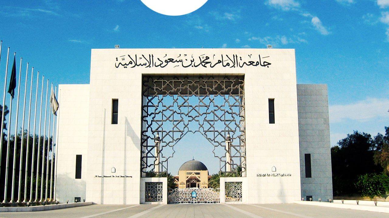 التسجيل في جامعة الإمام محمد بن سعود