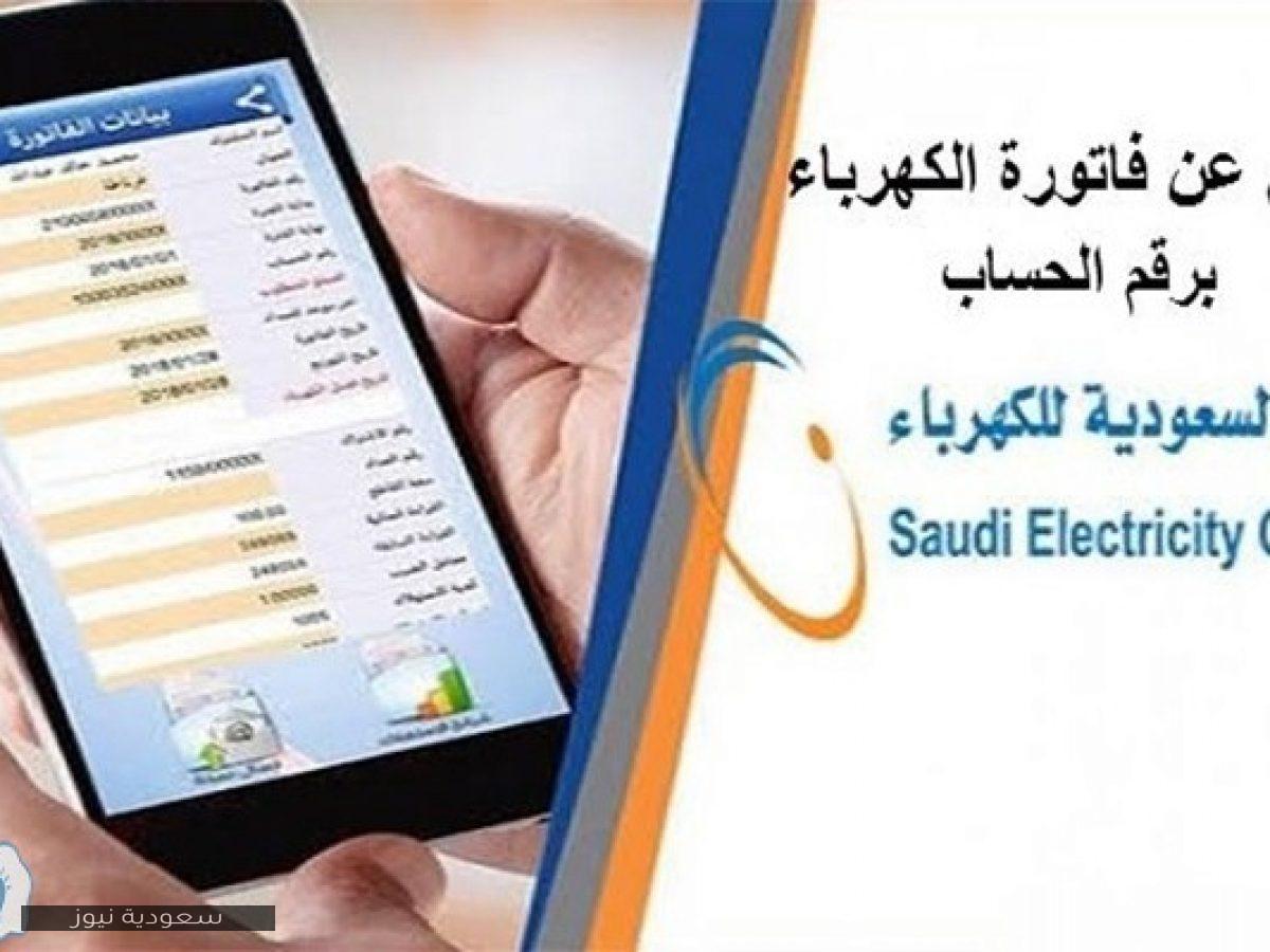 طرق الاستعلام عن فاتورة الكهرباء في السعودية بسهولة ويسر 1 8/1/2021 - 8:51 ص