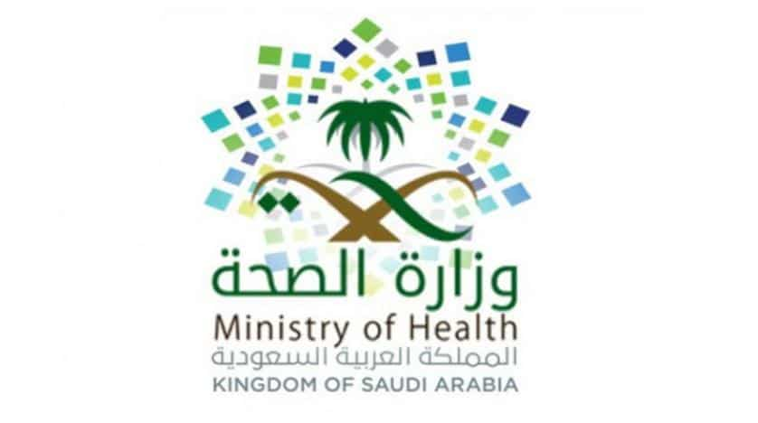 صور شعار وزارة الصحة السعودية ورابط موفع الوزارة على الإنترنت