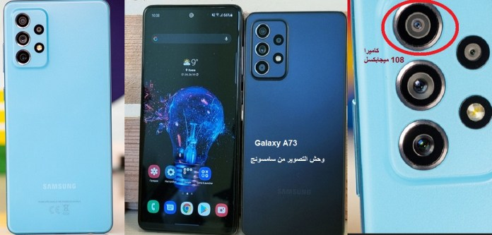 """The most powerful phone from Samsung """"Galaxy a73""""It may come with a 108MP camera and a huge battery"""