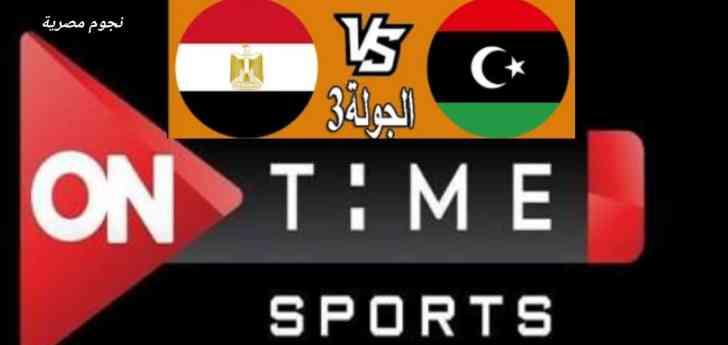 تردد قناة اون تايم سبورت التي تبث مباراة مصر وليبيا في تصفيات مونديال 2022 1 7/10/2021 - 12:34 م