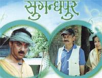 Sugandhapur poster