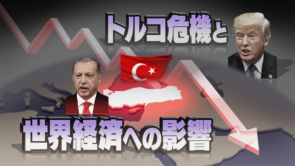 「トルコ危機と世界経済への影響」(時論公論)   時論公論 ...