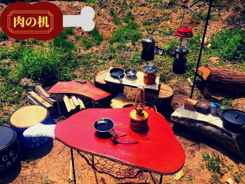 簡単ローテーブル自作 キャンプで使う肉型ローテーブルをDIY