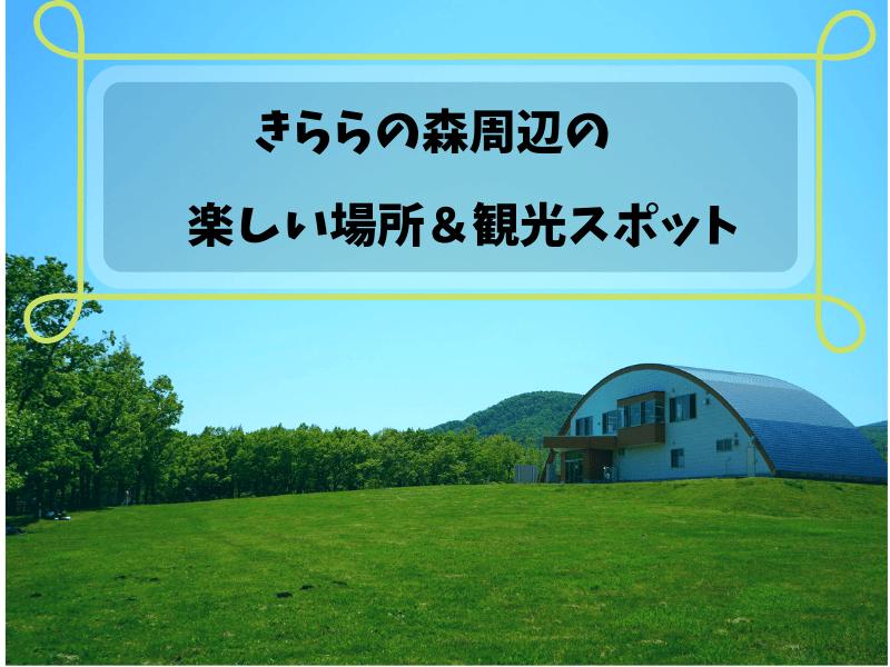 【宮城県】きららの森キャンプ場周辺の観光スポット紹介