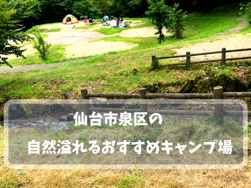 【宮城県のキャンプ場紹介】仙台市泉区にあるオーエンス泉ヶ岳ふれあい館