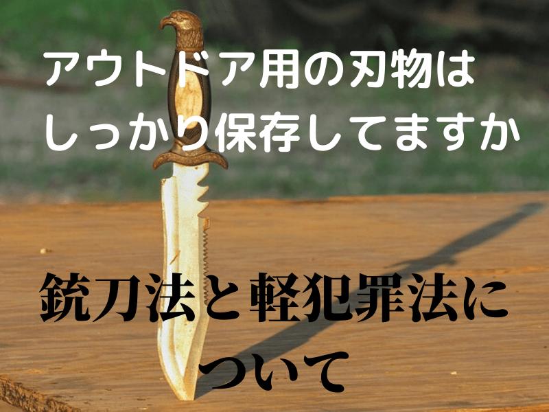 アウトドアナイフや斧などキャンプ用刃物の適切な使用と保管方法について