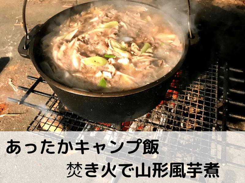 秋~冬のキャンプに最適!焚き火で作る体が温まる芋煮レシピをご紹介