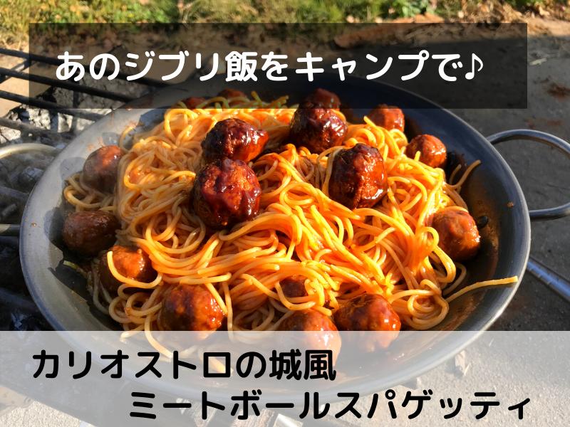 【焚き火でジブリ飯】キャンプでジブリ風キャンプ飯を作ってみた